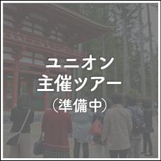 ユニオン主催ツアー(準備中)