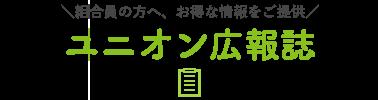 ユニオン広報誌