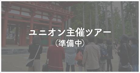 ユニオン主催ツアー