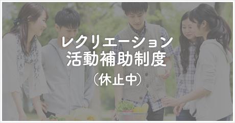 下層-福利厚生_03